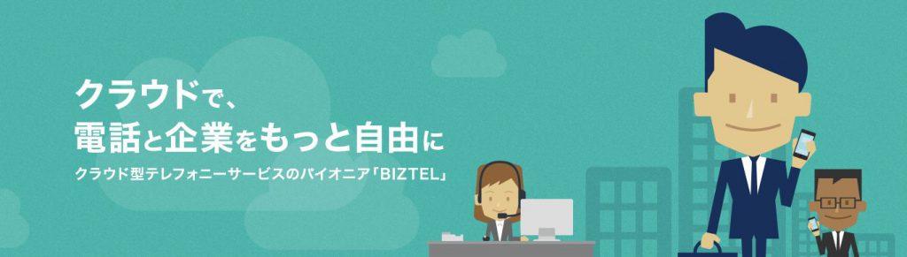 Biztel_cloud