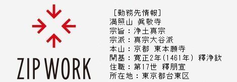 ZIPWORK_logo_1_真敬寺