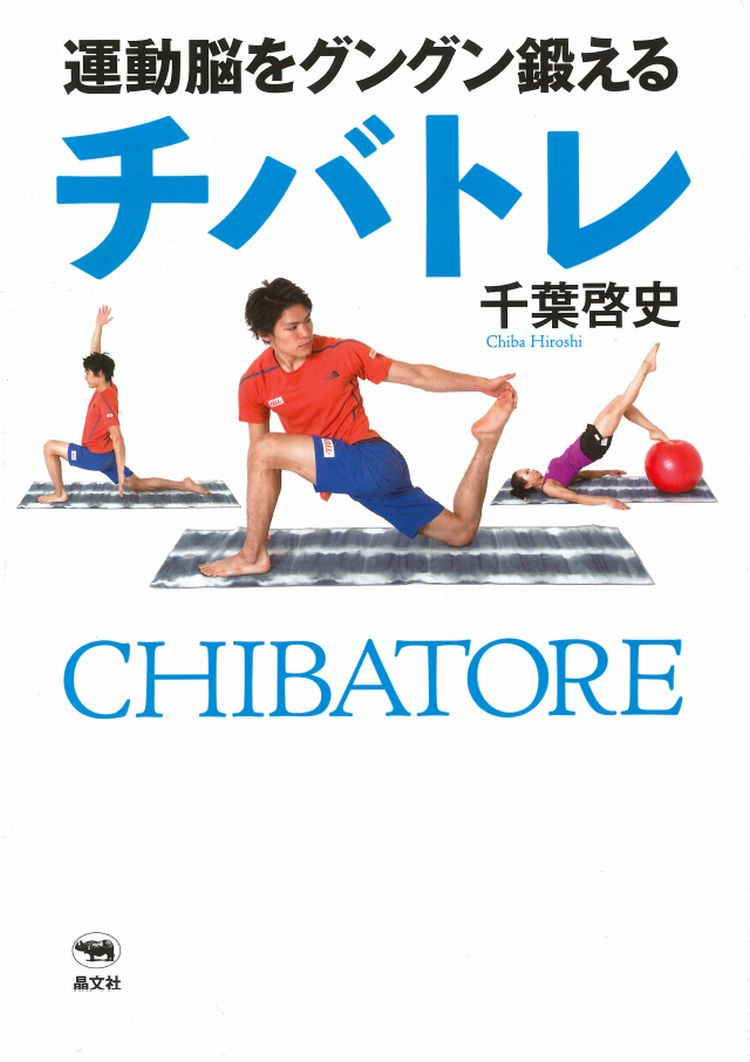 bp_chiba_book
