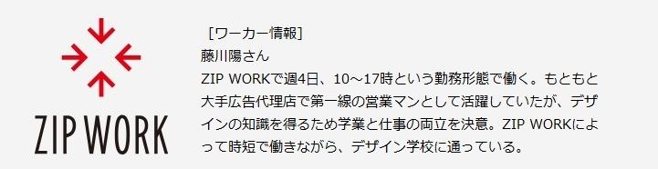 ZIPWORK_logo_3_fujikawa